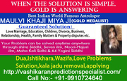 Love Disputes Solution By Maulvi Khajimiya